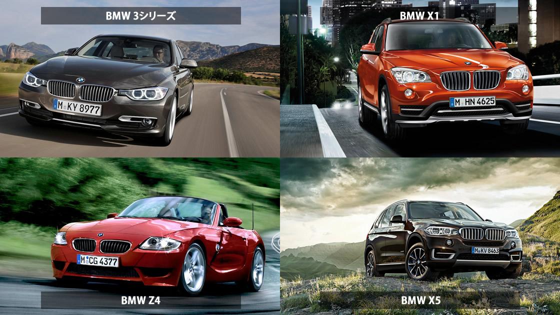 BMW 3シリーズ、Z4、X1、5