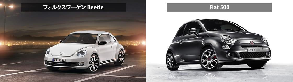 VWビートル、フィアット500
