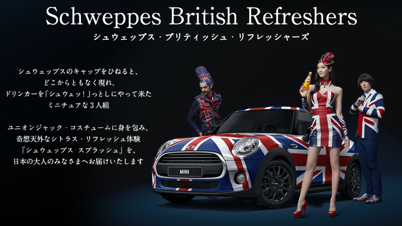 https://clubmini.jp/wp-content/uploads/2015/03/schwep.jpg