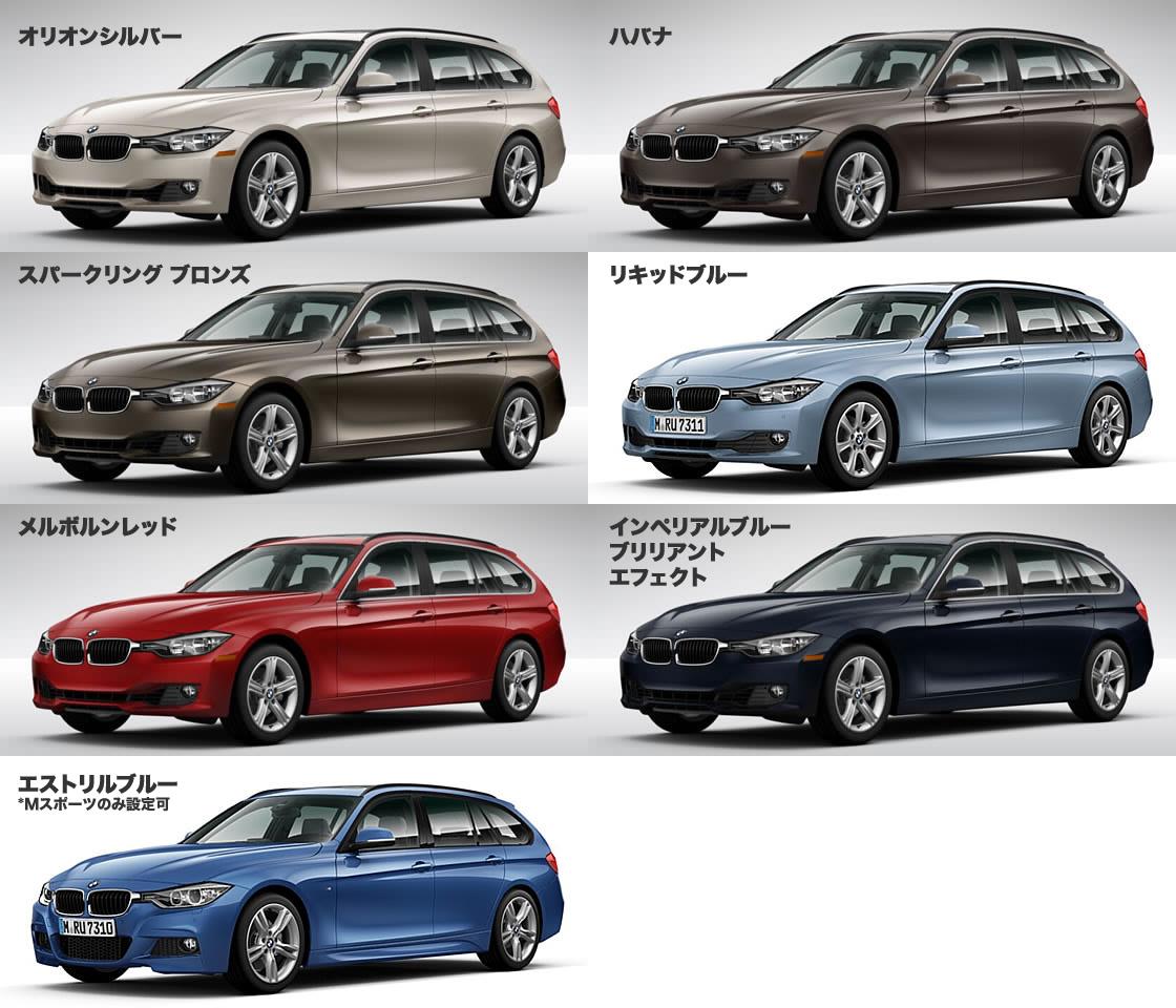 BMW3シリーズ(F30)ボディカラー