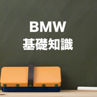BMWの基礎知識