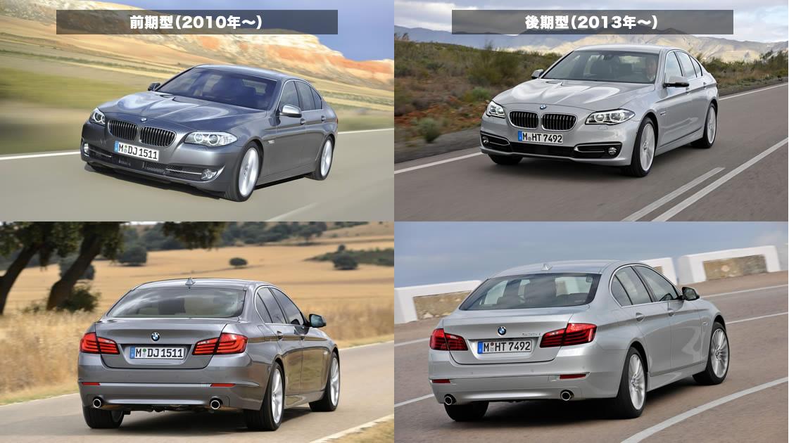 BMW5シリーズ_前期後期モデル比較