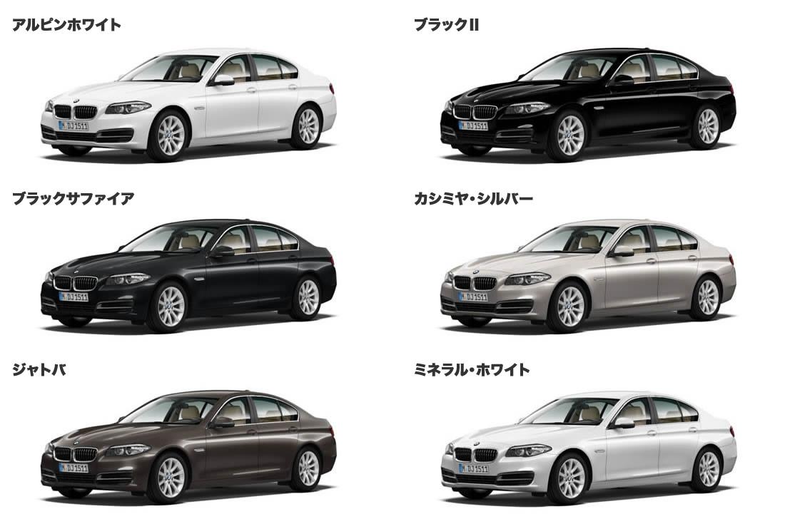 BMW5シリーズ ボディカラー