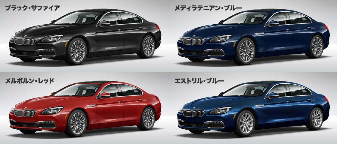 BMW6シリーズ ボディカラー