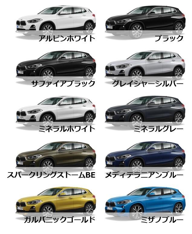 BMW X2_ボディカラー一覧