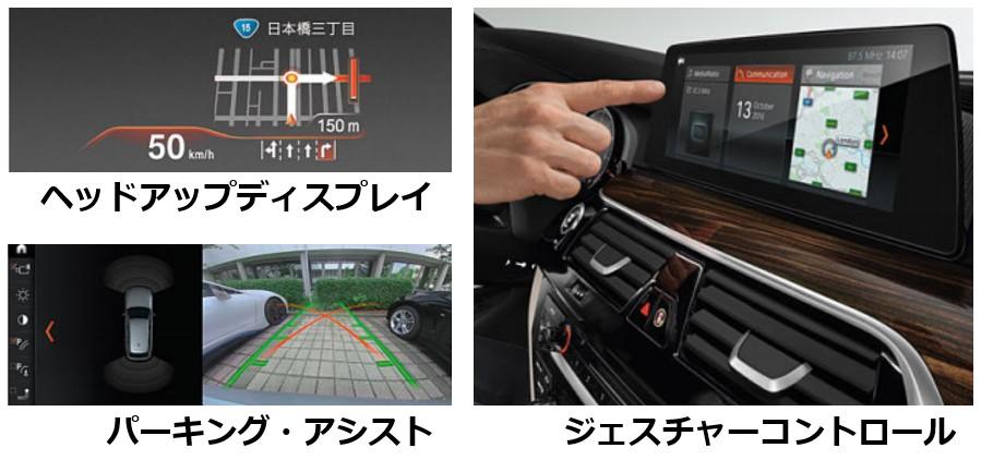 BMW_5シリーズツーリング_先進の運転支援システム(ヘッドアップディスプレイ、パーキング・アシスト、ジェスチャーコントロール)