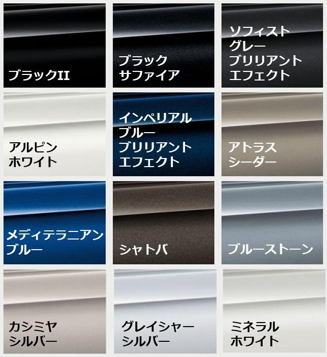 BMW_5シリーズツーリング_ボディカラー一覧(ブラックII、ブラックサファイア、ソフィアグレーブリリアントエフェクト、カシミヤシルバー、アルピンホワイト、インペリアルブルー、アトラスシーダー、グレイシャーシルバー、メディテラニアンブルー、ジャトバ、ブルーストーン、ミネラルホワイト)